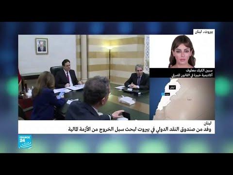 هل أصبحت الأزمة المالية خارجة عن السيطرة في لبنان؟  - 14:01-2020 / 2 / 21