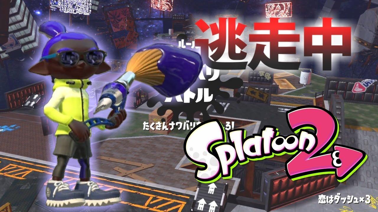 【スプラトゥーン2】逃走中をイカでやってみた in恋はダッシュ×3【実況】Splatoon2