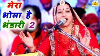 Mera Bhola Hai Bhandari | मेरा भोला है भंडारी | Asha Vaishnav | Official Video | Damru Wala Song