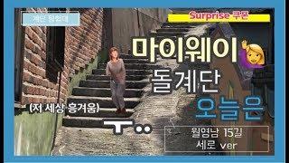(계단탐험대)우리동네 계단 갯수는?(월영남15길)