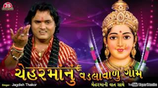 "卐 Chehar Maani Vat (Varta) 卐 | ""Cheharmaanu Vadlavalu Gam"" | Jagdish Thakor"