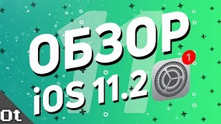 iOS 11.2 — ЧТО НОВОГО? Обновляться ли? Как работает на iPhone 5S?