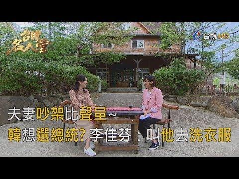 台灣名人堂 2019-03-24 高雄市長夫人 李佳芬