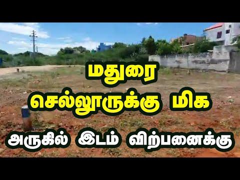 (SOLD OUT) மதுரை செல்லூருக்கு மிக அருகில் இடம் விற்பனைக்கு   Land for sale in madurai   Madurai64