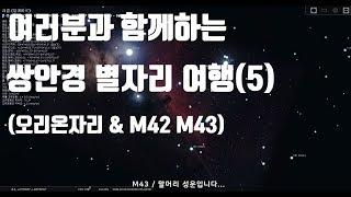 여러분과 함께하는 쌍안경 별자리 여행(5) (오리온자리…