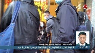 وضع الطلاب اليمنيين في مدينة وهان بالصين