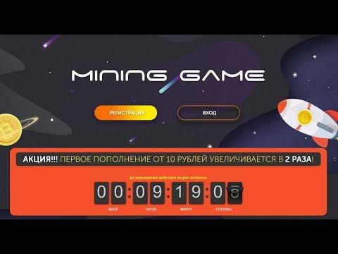 Bitcoin-Farm - Экономическая игра с выводом реальных денег Майнинг Game