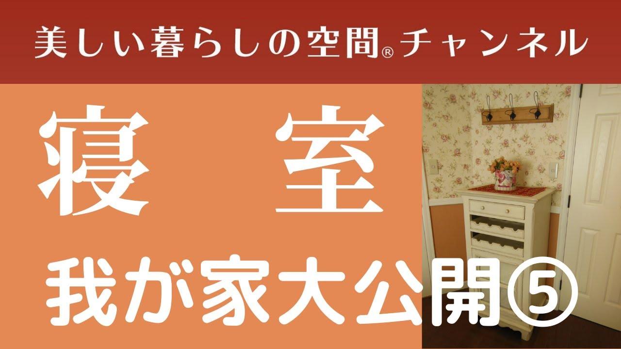 【我が家大公開⑤…寝室】リフォームで追加したクローゼット ...