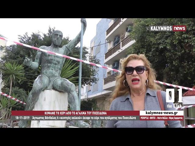 18-11-2019     Άγνωστος βάνδαλος ή «κυνηγός χαλκού» έκοψε το χέρι του αγάλματος του Ποσειδώνα