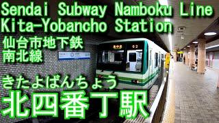 仙台市地下鉄南北線 北四番丁駅に潜ってみた Kita-Yobancho Station Sendai Subway Namboku Line