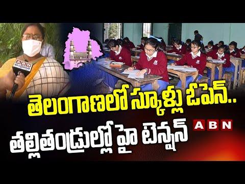 తెలంగాణలో స్కూళ్లు ఓపెన్..తల్లితండ్రుల్లో హై టెన్షన్ | Hot Topic | ABN Telugu