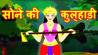 सोने की कुल्हाड़ी - Hindi Kahaniya for Kids - Moral Stories for Kids | Cartoon Hindi Fairy Tales