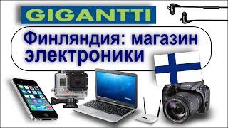 видеообзор финского магазина электроники