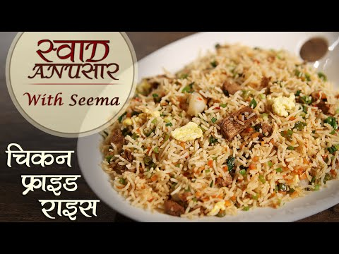 Chicken fried rice recipe in hindi chicken fried rice recipe in hindi swaad anusaar with seema ccuart Images