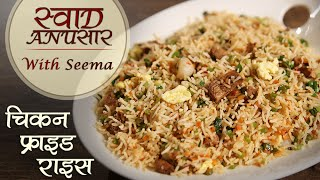Chicken Fried Rice Recipe In Hindi - चिकन फ्राइड राइस | Swaad Anusaar With Seema