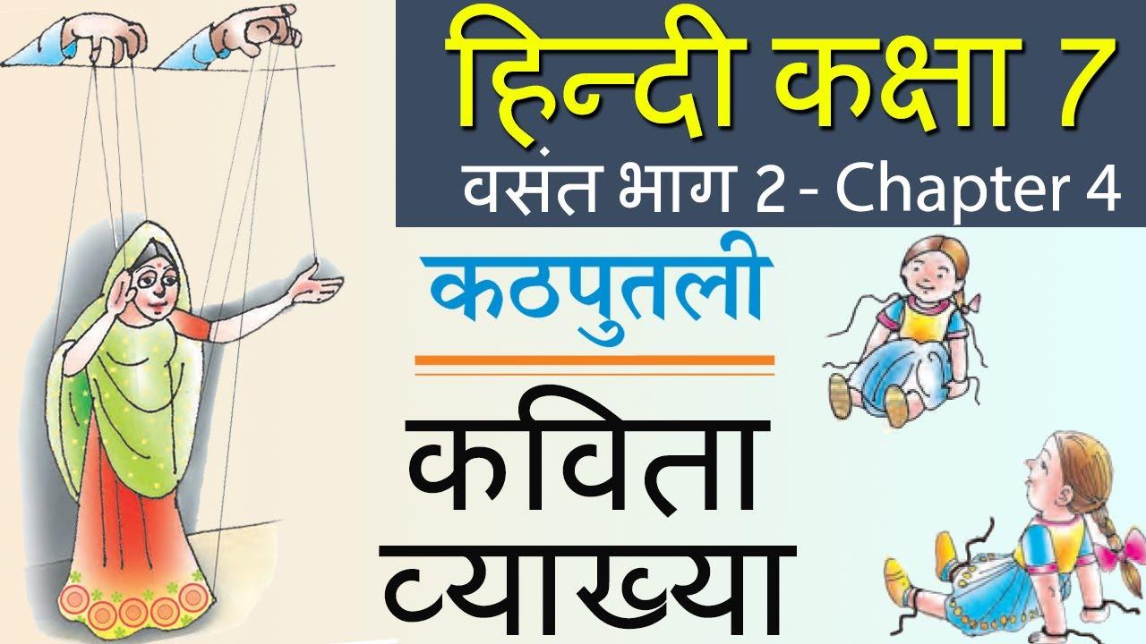 Vasant – Kathputli (कठपुतली) Poem - CBSE Class 7th Hindi