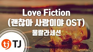 [TJ노래방] Love Fiction - 울랄라세션 /…
