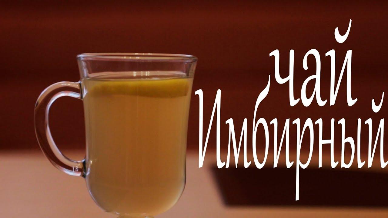 Имбирный чай для похудения (Рецепты от Easy Cook)