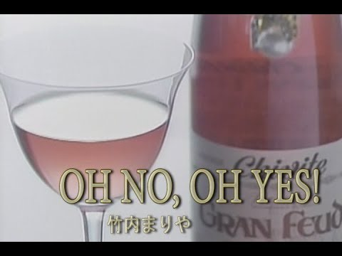 OH NO,OH YES! (カラオケ) 竹内まりや
