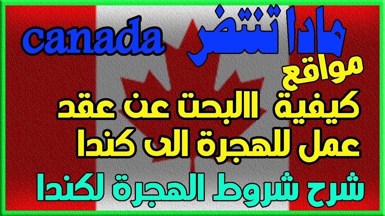 أسهل برنامج هجرة في تاريخ كندا 2020 بدون نضام النقط الهجرة الى كندا 2020 Youtube