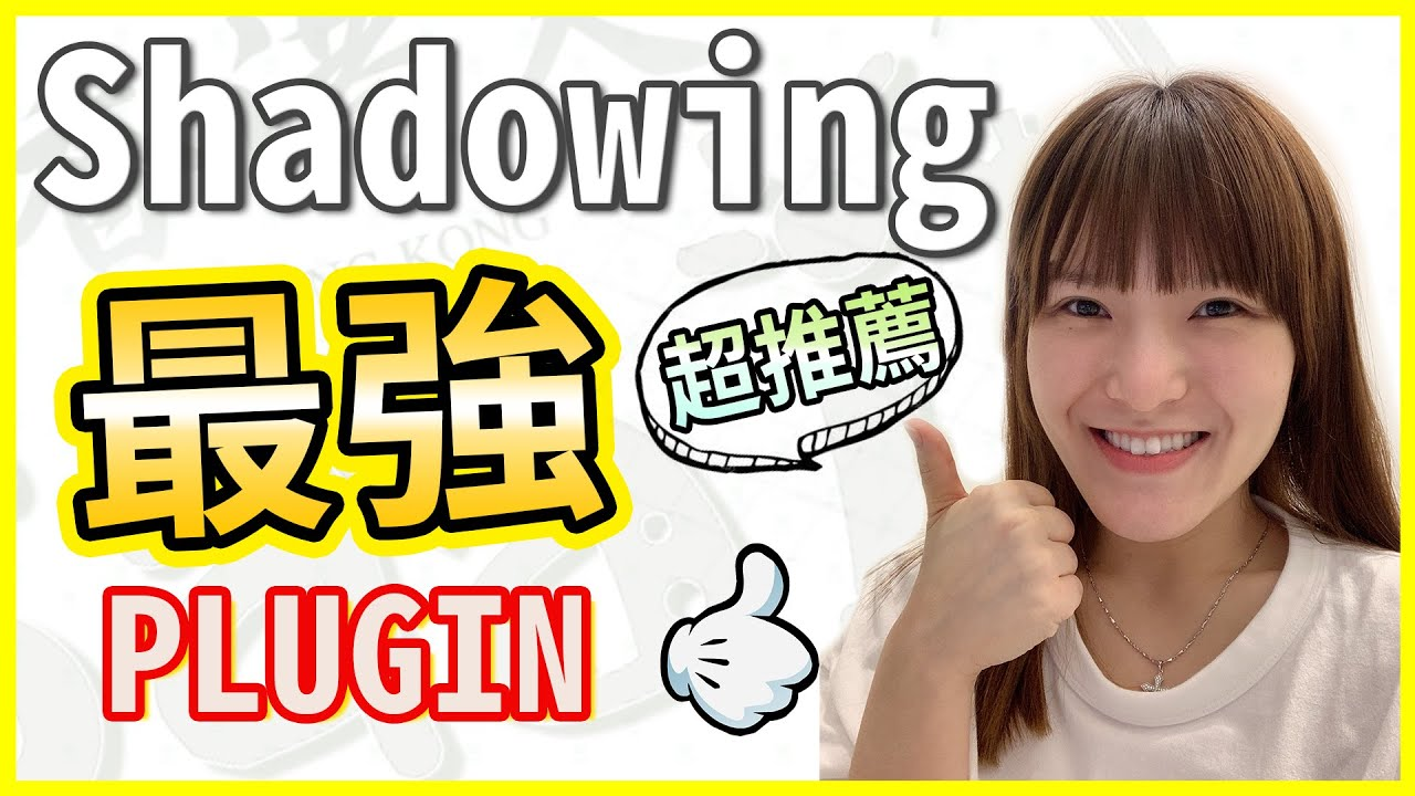 Shadowing 【跟讀法】必加 Plugin | 自由控制影片速度 | Chrome Extension | Speed Control Plugin | Saaii 沙兒
