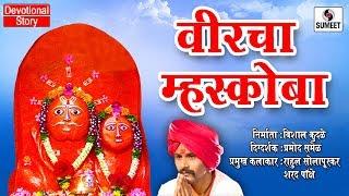 Veercha Mhaskoba - Marathi Devotional Movie - S...