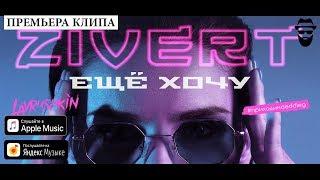 Zivert - Еще хочу
