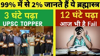 Crack 320+ Marks in UPSC Exam   Complete Preparation of Geography Optional for Beginners  Ojaank sir