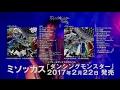 ミソッカス / アルバム『ダンシングモンスター』 ほぼ全曲トレーラー映像!