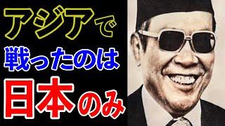 【海外の反応】「日本がお隣を占領した」に対し、あるインドネシア人が放った驚愕の事実にお隣さんは何も言い返すことはできなかった【日本のあれこれ】