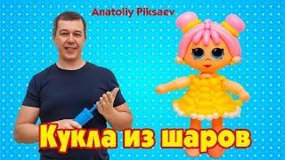 Кукла из шаров своими руками (English subtitles)