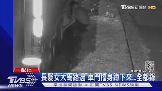 長髮女大馬路邊 車門擋身蹲下來...全都錄|TVBS新聞
