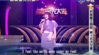 超級星光大道20100423 Olivia ~ I Feel The Earth Move