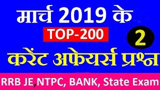TOP-200 March 2019 Current Affairs (Part-2), March Current Affairs 2019 in Hindi || Exam Forum