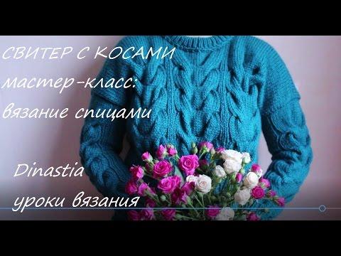 Как связать красивый свитер  спицами. Мастер класс. Вязание. Вязание спицами.
