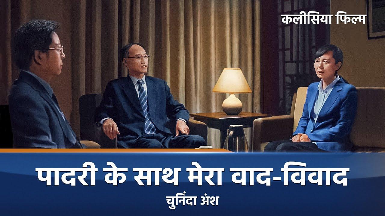 """Hindi Christian Movie """"वार्तालाप"""" अंश 4 : एक पादरी की धार्मिक धारणाओं के ख़िलाफ़ एक ईसाई का संघर्ष"""