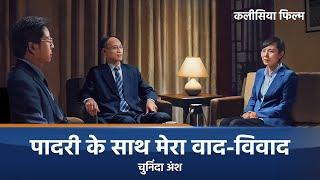 """Hindi Christian Movie अंश 5 : """"वार्तालाप"""" - एक पादरी की धार्मिक धारणाओं के ख़िलाफ़ एक ईसाई का संघर्ष"""