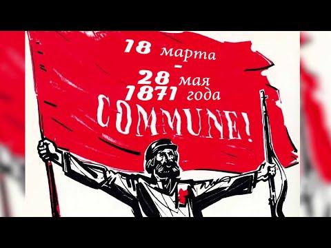 Парижская коммуна как первая попытка построения социализма