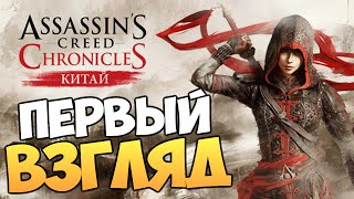 assassin's Creed Chronicles: China - Первый Взгляд
