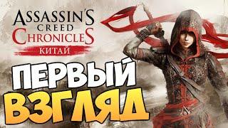 видео Assassins Creed Chronicles Китай (PC)