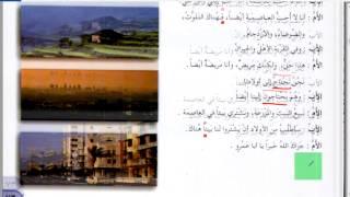 16 УРОК. 2 ТОМ. Арабский в твоих руках.