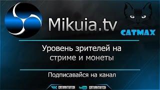 Mikuia.tv - Бот позволяющий сделать уровень и монеты для зрителей на стриме