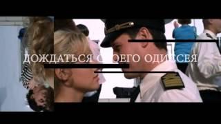 Пенелопа 9 серия (2013)