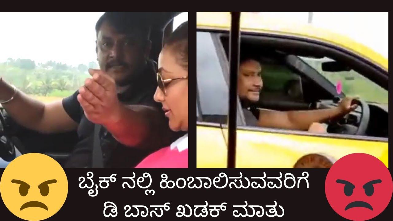 DBoss reaction on bike riders who follow him while riding Car|Challenging star Darshan angry on Fan