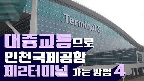 대중교통으로 인천국제공항 제2터미널 가는 방법4