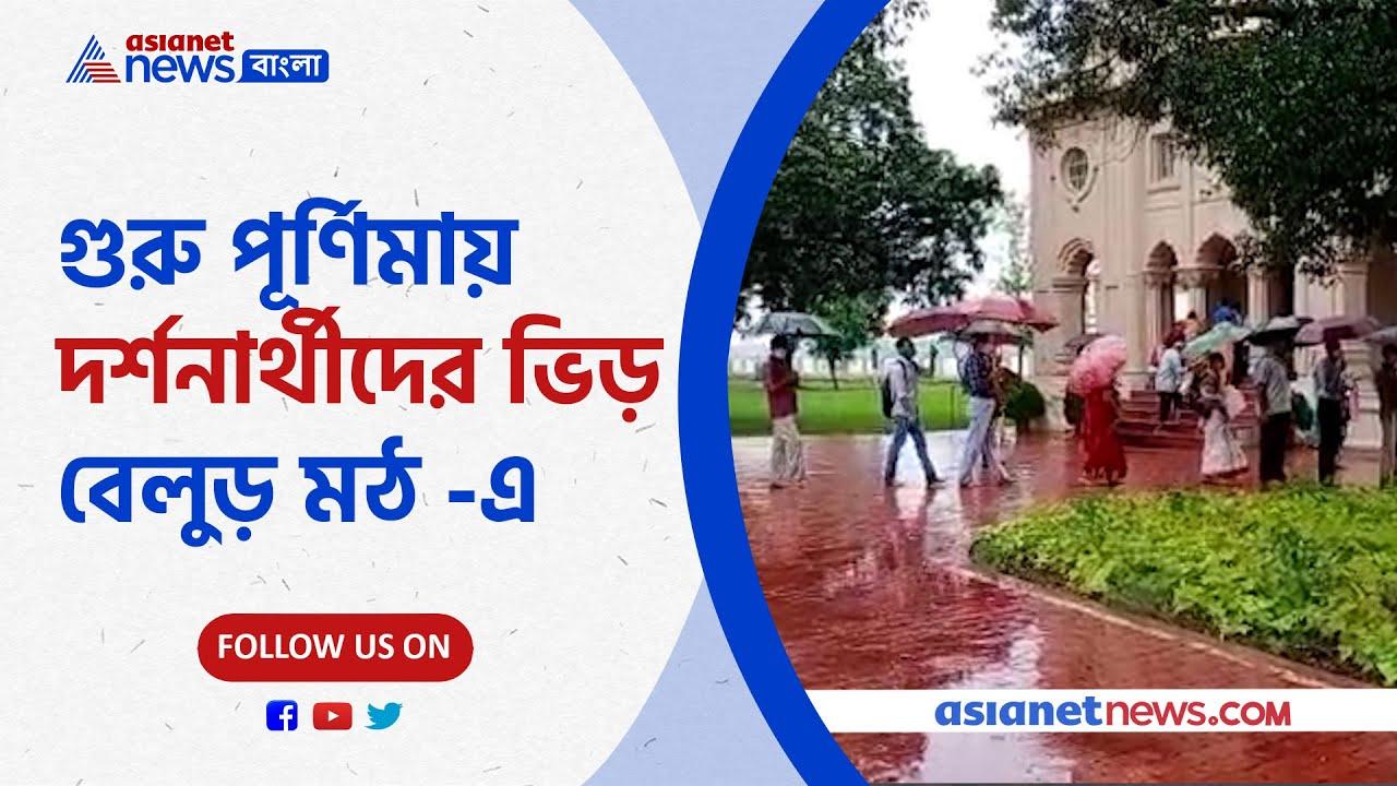 গুরু পূর্ণিমায় দর্শনার্থীদের ভিড় বেলুড় মঠ-এ   Belur Math opens its gate for devotees on Gupurnima