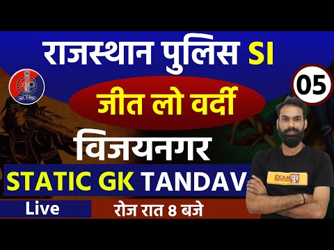 Rajasthan Police SI Bharti 2021 || STATIC GK Ka Tandav || By Sachin Sir || Class - 05