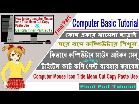 How to do Computer Mouse Icon Title Menu Cut Copy Paste Use || in Bangla Final Part 2017