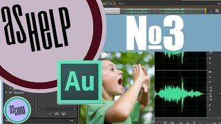 #AsHelp №3: Как убрать эффект эхо с аудио? iZotope