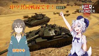 【WarThunder】中ソ共同戦線です!(陸RB)【Vtuber】